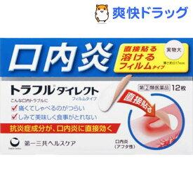 【第(2)類医薬品】トラフル ダイレクト(セルフメディケーション税制対象)(12枚入)【トラフル】