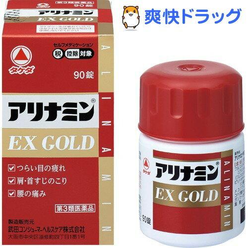 【第3類医薬品】アリナミンEX ゴールド(セルフメディケーション税制対象)(90錠)【アリナミン】【送料無料】