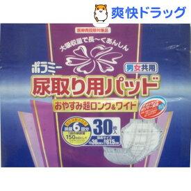 カワモト ポラミー 尿とり用パット おやすみ超ロングワイド 6回吸収(30枚入)【ポラミー】