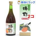 柿酢(720mL*2コセット)【田村造酢】