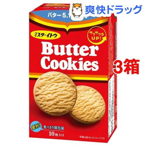 ミスターイトウバタークッキー