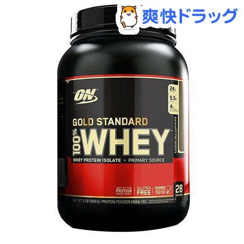 【国内正規品】ゴールドスタンダード 100%ホエイ エクストリーム ミルクチョコレート(907g)【オプティマムニュートリション】[オプティマム]【送料無料】