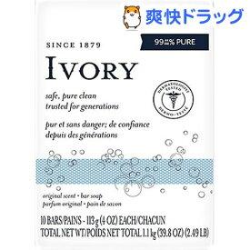 アイボリー化粧石けん オリジナル(バス) 4.0goz(113g*10コ入)【アイボリー(IVORY)】