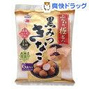 越後製菓 ふんわり極名人 黒みつきなこ(85g)【越後製菓】