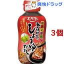 エバラ 焼肉応援団 香味焙煎しょうゆだれ(235g*3コセット)【焼肉応援団】