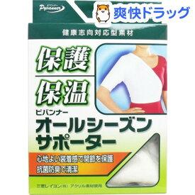 ピバンナー オールシーズンサポーター 肩用 フリーサイズ(1枚入)【ピバンナー】