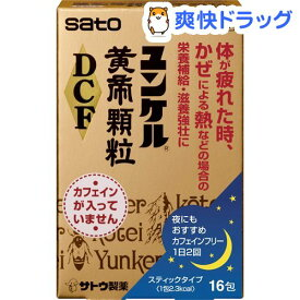 【第2類医薬品】ユンケル黄帝 顆粒 DCF(16包)【ユンケル】