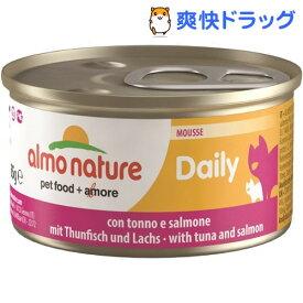 アルモネイチャー ウエットフード デイリーメニューまぐろとサーモン入りお肉のムース(85g)【アルモネイチャー】[キャットフード]