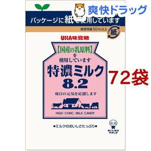 特濃ミルク 8.2(88g*72袋セット)【UHA味覚糖】