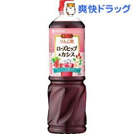 ミツカン ビネグイット りんご酢 ローズヒップ&カシス 6倍濃縮 業務用(1000ml)【ビネグイット】