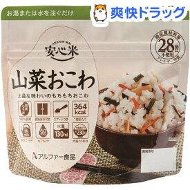 安心米 山菜おこわ(100g)【安心米】[防災グッズ 非常食]