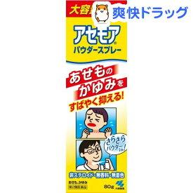 【第2類医薬品】小林製薬 アセモアパウダースプレー(80g)【アセモア】
