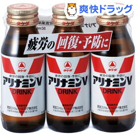 新アリナミンV(50ml*3本入)【アリナミン】