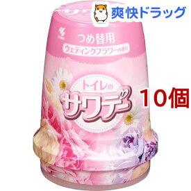 サワデーつめ替 ウェディングフラワーの香り(140g*10個セット)【サワデー】