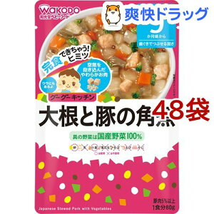 和光堂 グーグーキッチン 大根と豚の角煮 9ヵ月〜(80g*48袋セット)【グーグーキッチン】