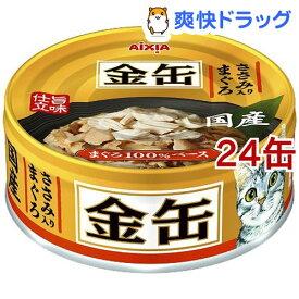 金缶ミニ ささみ入りまぐろ(70g*24コセット)【金缶シリーズ】[キャットフード]