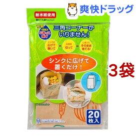 ごみっこポイ 紙製水切りゴミ袋(20枚入*3コセット)【ごみっこポイ】