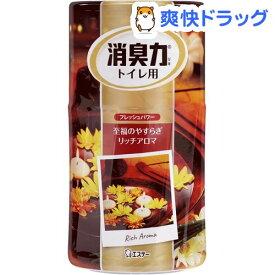 トイレの消臭力 消臭芳香剤 トイレ用 大人の至福 リッチアロマの香り(400ml)【消臭力】