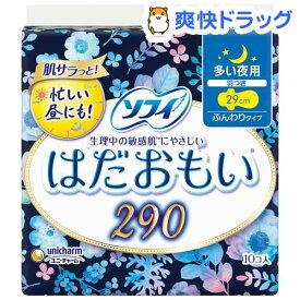 ソフィ はだおもい 多い日の夜用 290 羽つき 29cm(10枚入)【ソフィ】[生理用品]