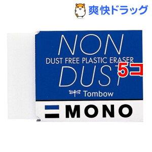 トンボ鉛筆 消しゴム モノ ノンダスト EN-MN(1コ入*5コセット)
