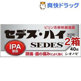 【第(2)類医薬品】セデス・ハイ(40錠入*2箱セット)【セデス】