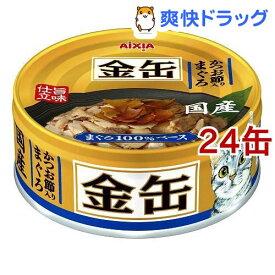 金缶ミニ かつお節入りまぐろ(70g*24コセット)【金缶シリーズ】[キャットフード]