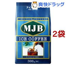 MJB アイスコーヒー(300g*2コセット)【MJB】