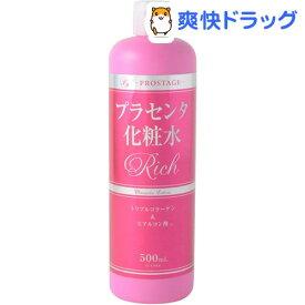 プロステージ プラセンタ化粧水 リッチ(500ml)【プロステージ(PROSTAGE)】