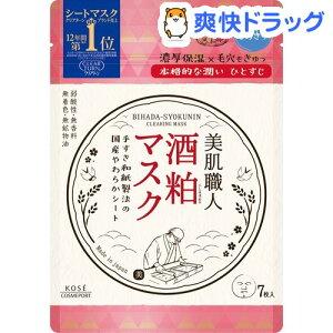 クリアターン 美肌職人 酒粕マスク(7枚入)【クリアターン】[パック]