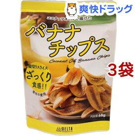デルタココナッツオイルで揚げたバナナチップス(68g*3袋セット)【DELTA(デルタ)】