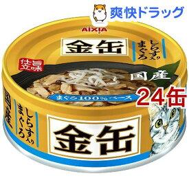 金缶ミニ しらす入りまぐろ(70g*24コセット)【金缶シリーズ】[キャットフード]