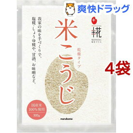 マルコメ プラス糀 乾燥米こうじ(300g*4コセット)【プラス糀】
