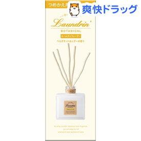 ランドリン ボタニカル ルームディフューザー ベルガモット&シダー 詰め替え(80ml)【ランドリン】