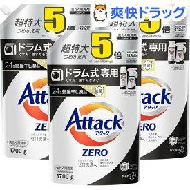 アタックZERO 洗濯洗剤 ドラム式専用 詰め替え 超特大サイズ(1700g*3袋セット)【アタックZERO】