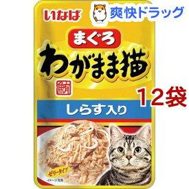 いなば わがまま猫 まぐろ パウチしらす入り(40g*12コセット)【イナバ】[キャットフード]