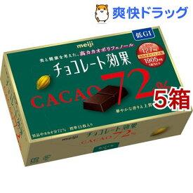 チョコレート効果 カカオ72%(75g*5コセット)【チョコレート効果】[バレンタイン 義理チョコ]