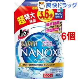 トップ スーパーナノックス 洗濯洗剤 詰替 超特大(1.3kg*6コセット)【スーパーナノックス(NANOX)】