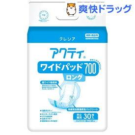 アクティ ワイドパッド 700 ロング(30枚入)【アクティ】