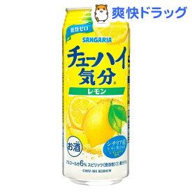 サンガリア チューハイ気分 レモン(500ml*24本入)【サンガリア】