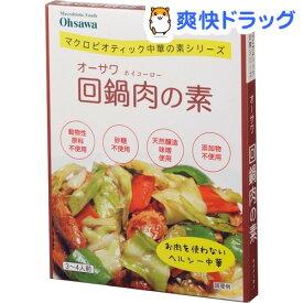オーサワ回鍋肉の素(100g)【オーサワ】