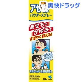 【第2類医薬品】小林製薬 アセモア パウダースプレー(40g)【アセモア】