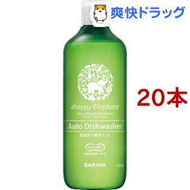 ハッピーエレファント 食器洗い機用ジェル 本体(420ml*20本セット)【ハッピーエレファント】