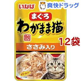 いなば わがまま猫 まぐろ パウチささみ入り(40g*12コセット)【イナバ】[キャットフード]