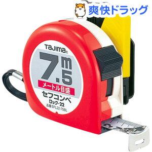 タジマ セフコンベ ロック-22 7.5m メートル目盛 SFL22-75BL(1個)【タジマ】