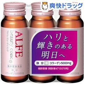 アルフェ ビューティコンク(50ml*3本入)【アルフェ】