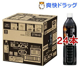 マキシム ボトルコーヒー 香りとキレのブラック 無糖(900ml*24本セット)【マキシム(MAXIM)】