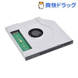 サンコー 光学ドライブを冷却クーラーとSSDにできちゃうキット SSDCLER2(1セット)