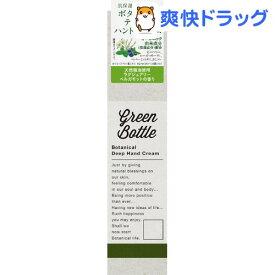 グリーンボトル ボタニカルディープハンドクリーム(40g)【グリーンボトル】