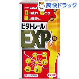 【第3類医薬品】ビタトレール EXP(270錠)【ビタトレール】