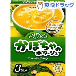 ハッピースープ かぼちゃのポタージュ(3袋入)